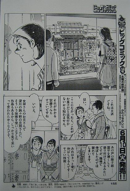 Himekago1